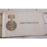 """Удостоверение """"За ударный труд"""".1974г."""