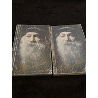 Горчичное зерно (комплект из 2 книг)