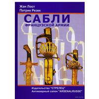 4 книги по коллекционированию холодного оружия.(скан).