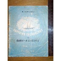 Р. Киплинг 1948 R. Kipling Captains Courageous. Garm - A Hostage