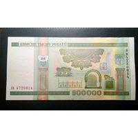200000 рублей 2000 год серия БВ