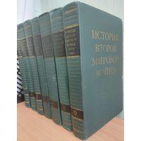 История Второй мировой войны 1939-1945.  В наличии 7 томов: 2,4,5,6,7,8,9.    2 руб. за том