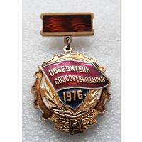 Значок. Победитель Соцсоревнования 1976 год #0135 L-P03