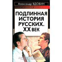 Подлинная история русских. ХХ век.