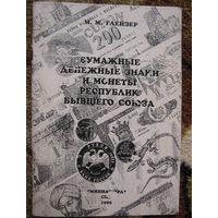 Бумажные денежные знаки и монеты республик бывшего союза / Тираж 100 экз /.