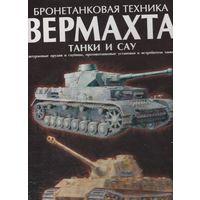 Бронетанковая техника вермахта танки и сау.