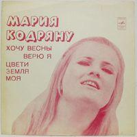 """Мария Кодряну (Хочу весны) (7"""" flexi)"""