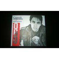 Сергей Курёхин - ОНО (CD+DVD)