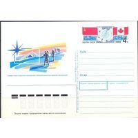 1988 - ПК - Советско-канадская экспедиция # 176
