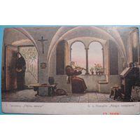 Царская цветная открытка издательства Ришара, Петроград, приличное состояние, оригинал, периода ПМВ