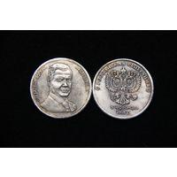 5 червонцев 2008 года Медведев  из серии Президенты России копия