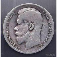 Российская Империя 1 рубль 1899 года. Две звезды. Серебро. Россия. Император Николай II.