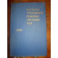 Расчеты теплового режима твердых тел Пехович Жидких 1968г .