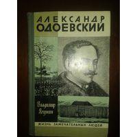 "ЖЗЛ ""Александр Одоевский"" В.Ягунин"