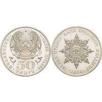 Казахстан 50 тенге 2008 Звезда ордена Данк UNC