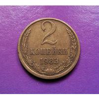 2 копейки 1983 СССР #04