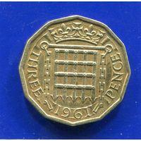 Великобритания 3 пенса 1961