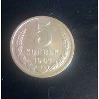Монета 1967 г 5 копеек