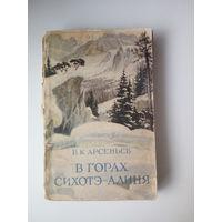 Владимир Арсеньев. В горах Сихотэ-Алиня.