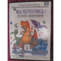 Мы вернулись! История динозавров DVD