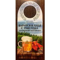"""Этикетка пивная (галстук) """"Жигулевское"""" ОАО """"Лидское пиво"""" No 4"""