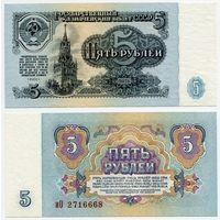 СССР. 5 рублей (образца 1961 года, P224, UNC) [серия иО, 2-й тип бумаги, 1-й тип шрифта]
