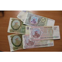 Банкноты РОССИИ 1993 года, разного номинала, 8 штук.