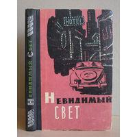 Невидимый свет. (Сборник научно-фантастических и приключенческих рассказов).  1959 г.