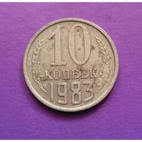 10 копеек 1983 СССР #04