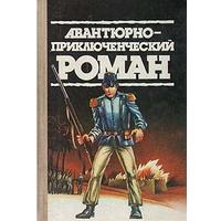 Авантюрно-приключенческий роман