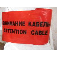 Укладочная лента Внимание кабель.