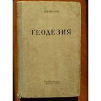 П. И. Шилов. Геодезия. Учебник для автодорожных институтов.