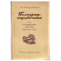 Лазаревский И. Полиграф-справочник для художника, автора, редактора. 1944г. Коллекционное состояние!