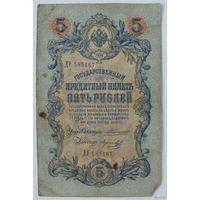 5 рублей 1909 года. Коншин. ДУ 585167