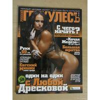 Журнал Грекулес 3/2011