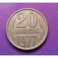 20 копеек 1977 СССР #06