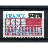 Франция - 1975 - Северный Па-де-Кале - [Mi. 1946] - полная серия - 1 марка. MNH.