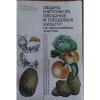 Защита картофеля, овощных и плодовых культур на приусадебных участках