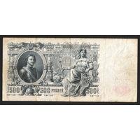 500 рублей 1912 год, Шипов - Метц БС 080540 #0001