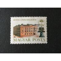 450 лет Кальвинистскому собору. Венгрия,1981, марка