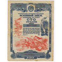 Военный заем 100 руб 1945 г.
