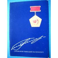 Буклет космонавта Сарафанов Геннадий Иванович. 1978 г.