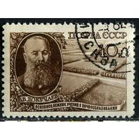 СССР 1949 Естествоиспытатель В.В. Докучаев.
