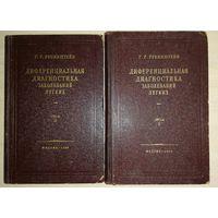 Дифференциальная диагностика заболеваний легких Г. Р. Рубинштейн. В 2-х томах. Тираж 20000 э. 1949