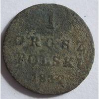 1 грош польский 1832
