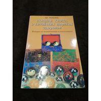 Полная книга о китайских шариках здоровья. История их возникновения и использование