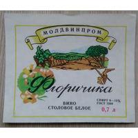 Этикетка. вино СССР-МССР. 0065
