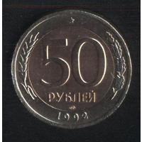 Россия 50 рублей 1992 г. ЛМД. Сохран!!!