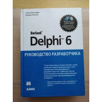 Borland Delphi 6: Руководство разработчика