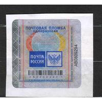 Россия почтовая облатка герб